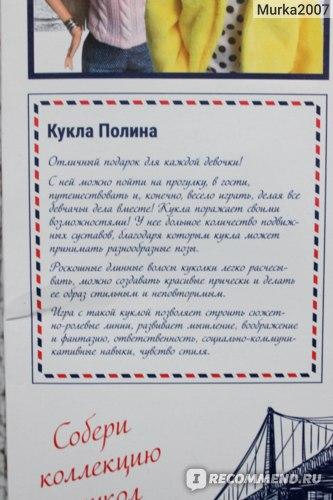 Почта России Кукла Полина  арт. Gl-71-84 фото
