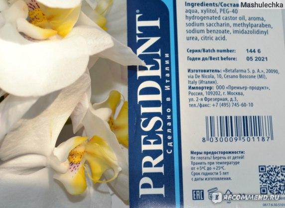 Спрей для полости рта President С мятным вкусом фото