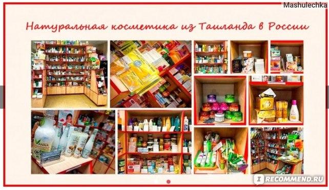"""Сайт thailand-cosmetic.ru Магазин натуральной косметики """"Из Тайланда с любовью"""" фото"""
