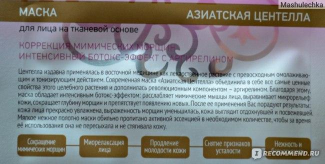 """Маска для лица Shary """"Азиатская центалла"""". Коррекция мимических морщин, интенсивный ботокс-эффект с аргирелином. фото"""