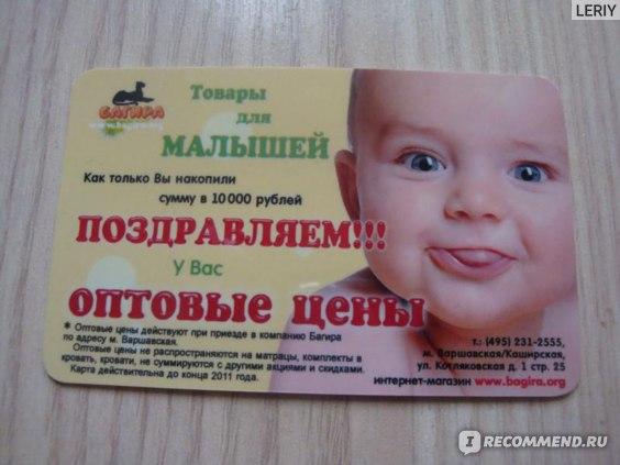 Интернет-магазин детских товаров «Багира» / www.bagiraland.ru, Москва фото