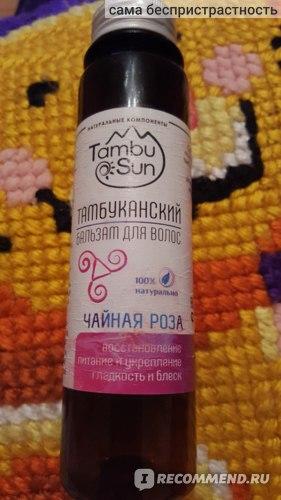 Бальзам-ополаскиватель ООО Солнце Тамбуканский для волос Чайная роза фото
