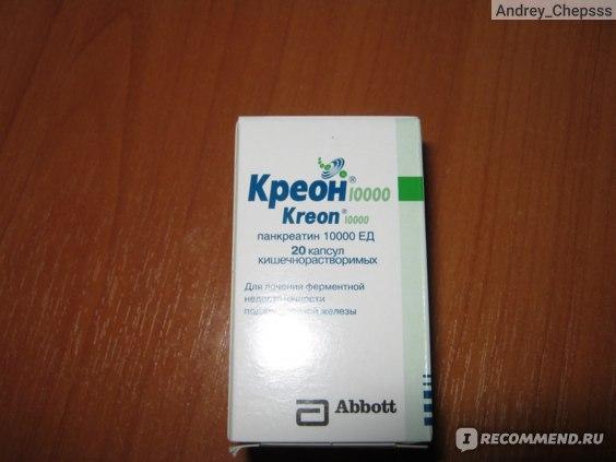 Средство для лечения желудочно-кишечного тракта Abbott Laboratories Креон 10000 фото