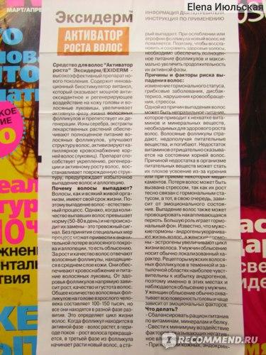 """Спрей для волос ООО """"КоролёвФарм"""" Эксидерм активатор роста  фото"""
