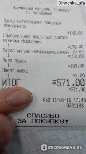 Так например из чека видно, что мыло Ладан стоит 109 руб., тогда как на сайте 99 рублей. Но все относительно. Я пришла в магазин все понюхала, посмотрела, намазала и купила. Тогда как на сайте ты покупаешь не зная чем это пахнет, и толком выглядит. Ну если конечно не берешь это уже 10-ый раз!