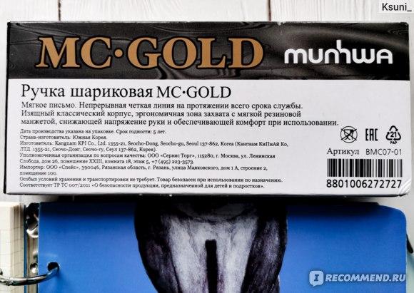 Ручка шариковая Munhwa MC Gold BP 0.7mm. Отзыв.