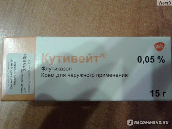 "Крем для наружного применения GlaxoSmithKline Pharmaceuticals SA ""Кутивейт"" фото"