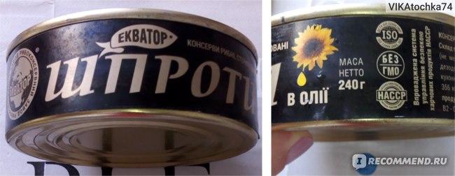 консервы Экватор - внешний вид баночки