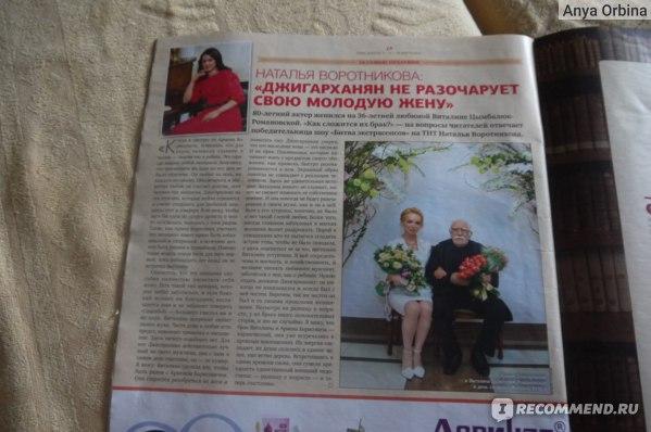 """Журнал """"7 Дней"""" фото"""