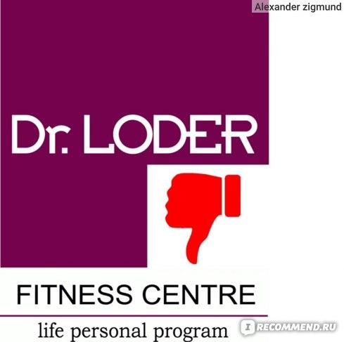 Dr. Loder, Сеть фитнес-клубов (Закрылась) фото