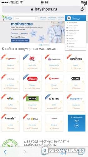 letyshops.com - Кэшбэк сервис LetyShops фото