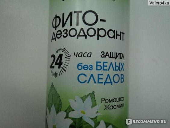 "Фито-дезодорант Чистая линия (спрей) Без белых следов ""Ромашка и жасмин"" фото"