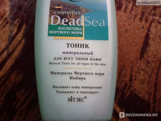 Тоник Минеральный Косметика мертвого моря для всех типов кожи фото