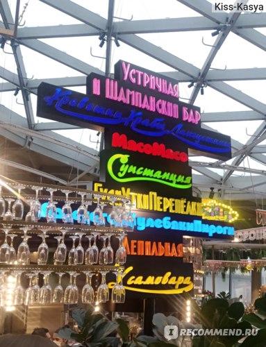 Гастроцентр Зарядье, Москва фото