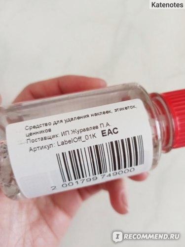 Очиститель Label Off для удаления наклеек, этикеток, ценников фото