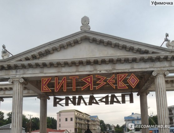 Витязево фото