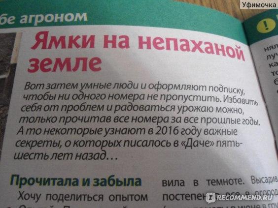 "Журнал ""Моя прекрасная дача"" фото"