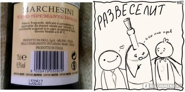 Игристое вино Marchesini Vino Spumante Dolce фото