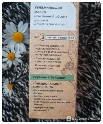 Маска для лица Botavikos увлажняющая «Мгновенный эффект» Вербена+Эвкалипт фото