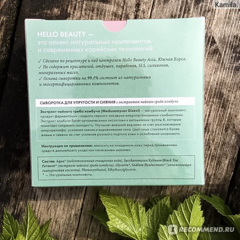 Сыворотка для лица Hello Beauty для упругости и сияния с экстрактом чайного гриба комбуча фото
