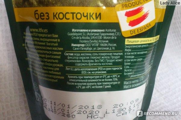 Маслины ITLV Selecto без косточки в полимерной упаковке фото