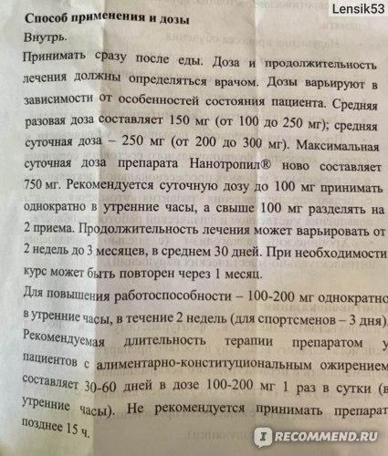 Лекарственный препарат Валента Фармацевтика Нанотропил Ново фото