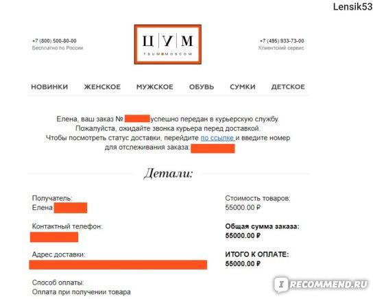 Сайт ЦУМ / Интернет-магазин одежды, обуви, сумок и аксессуаров фото