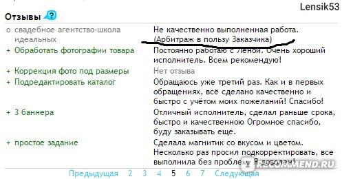 Воркзилла.ру - workzilla.ru / work-zilla.com фото