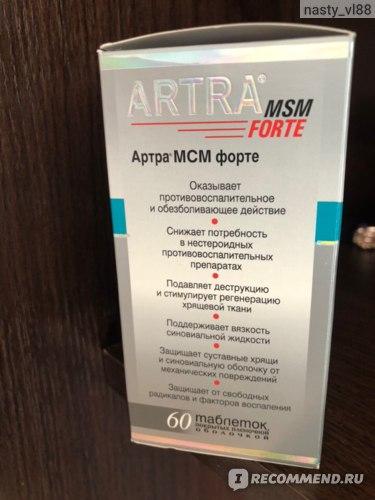 Хондропротектор Unipharm Артра МСМ форте фото