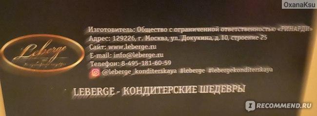 """Торт Leberge """"Ассорти №1"""" фото"""