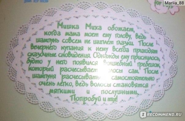 Шампунь детский ЭЛЬФА Мишка Миха фото