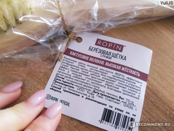 Щетка массажная для тела ROPIN берёзовая с ручкой кактусовое волокно высокой жёсткости