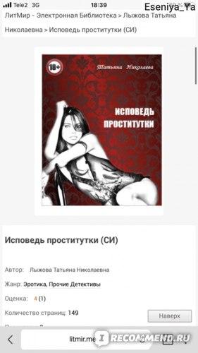 »споведь проститутки i проститутки калниболотска¤
