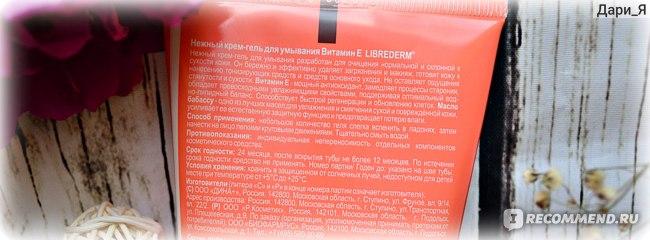 Крем-гель для умывания Librederm Витамин Е