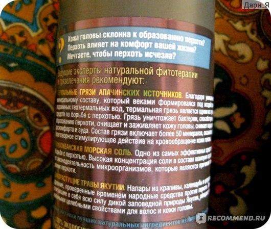 Интенсивный БИО - шампунь против перхоти Planeta Organica Secrets of Kam-Chat-Ka фото
