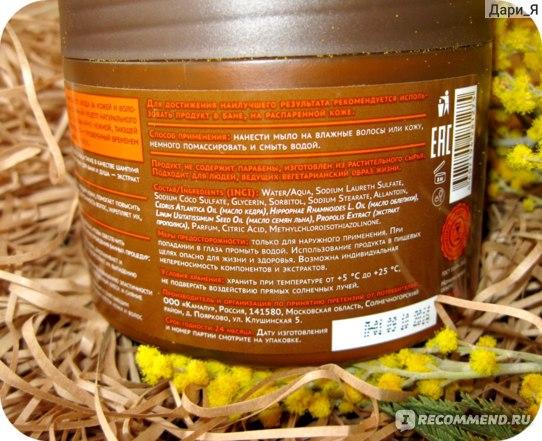 Крем-мыло Таёжный травник Натуральное для бани. Прополис и комплекс алтайских масел фото