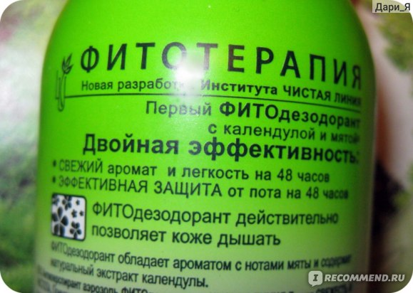 """Фито-дезодорант Чистая линия """"Мята и календула"""" (спрей) фото"""