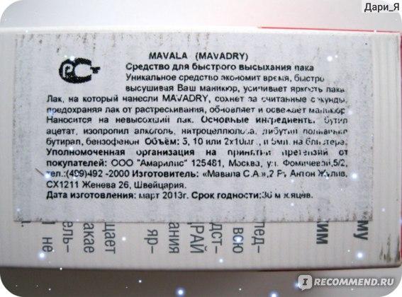 Сушка для лака Mavala «Мавадрай» / «Mavadry» фото
