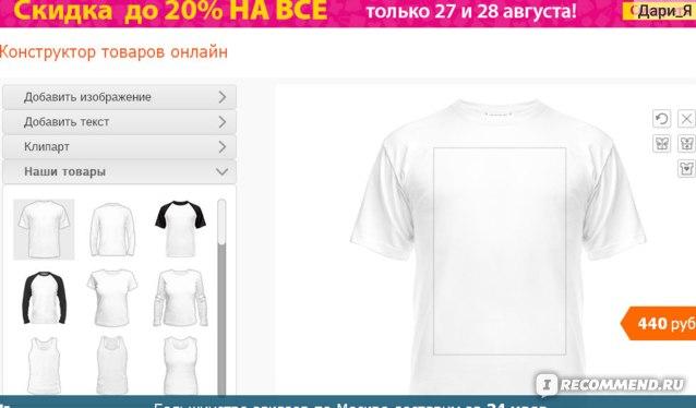 Всемайки.РУ - интернет-магазин футболок и не только - vsemayki.ru фото