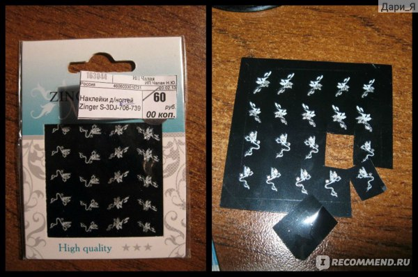 Наклейки для ногтей Zinger Nail Art фото