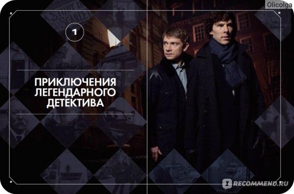 """Глава первая """"Приключения легендарного детектива"""""""