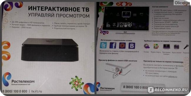 Коробка от приставки Ростелеком