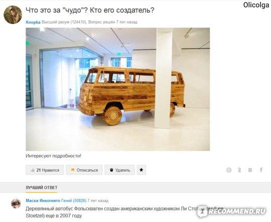 Занимательный вопрос о деревянном автобусе.