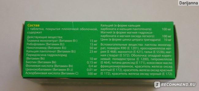 Витамины  БЕРОККА Плюс фото