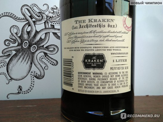 Ром Kraken black spiced фото
