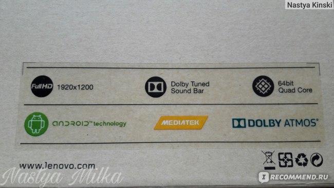 Планшет Lenovo Tab2 A10-70L (информация на коробке)