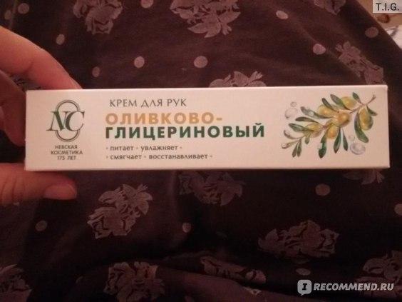 Крем для рук Невская косметика Оливково-глицериновый фото