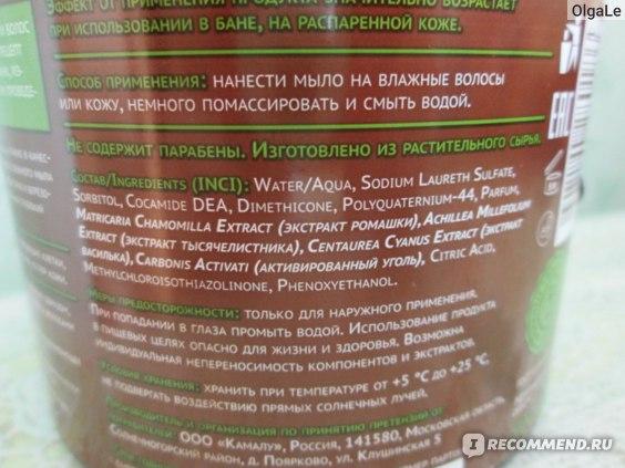 Натуральное мыло Таёжный травник Берёзовый уголь и луговые травы фото