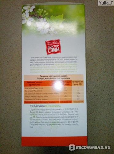 Доктор Слим Функциональный продукт питания ФПП Слим фото