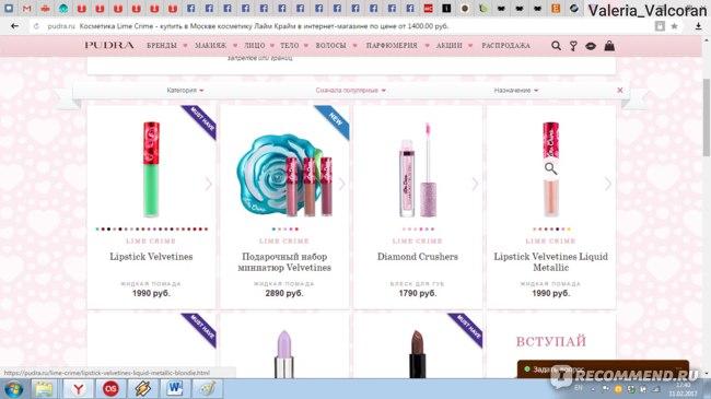 Интернет-магазин косметики и парфюмерии PUDRA (pudra.ru) фото